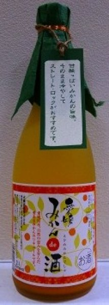 画像1: 愛媛みかんde酒 720? 近藤酒造 華姫桜 愛媛県 (1)