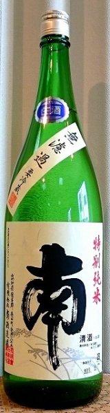 画像1: 南 特別純米 無濾過 生原酒 720ml or 1800ml 30BY (1)