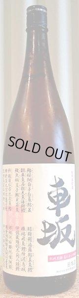 画像1: 車坂(くるまざか) 魚に合う吟醸酒 生酒 1800ml 吉村秀雄商店 和歌山県 (1)