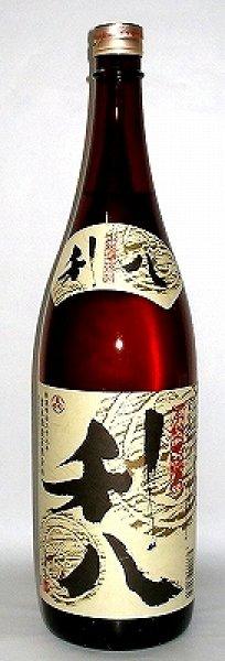 画像1: 利八(りはち) 白麹 1800ml 吉永酒造 鹿児島県 (1)