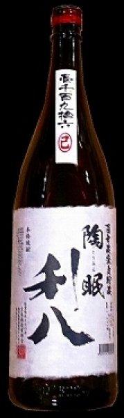 画像1: 陶眠利八(とうみんりはち) 1800ml 吉永酒造 鹿児島県 (1)