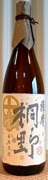 画像1: 桐野 720ml or 1800ml 中俣合名 侍士の会 (1)