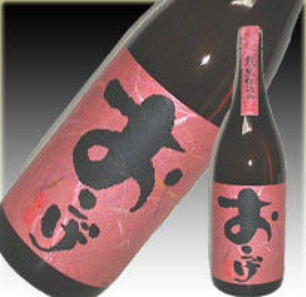 画像1: おこげ 1800ml or 720ml 麦焼酎 老松酒造 大分県 (1)