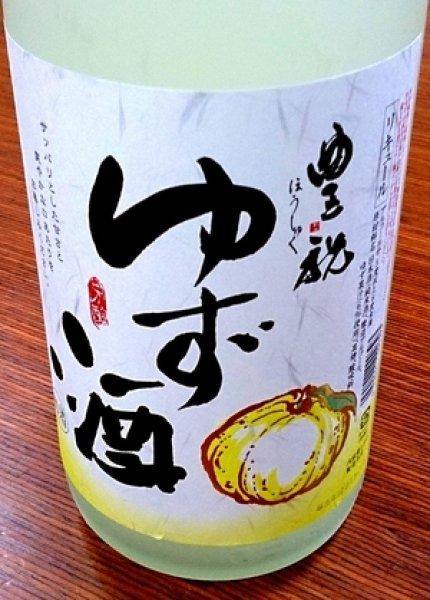 画像1: ほんのりしたライト感覚のゆず酒 豊祝 720ml or 1800ml 奈良豊澤酒造 (1)