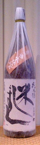 画像1: 花垣(はながき) 純米酒 米しずく 1800ml or 720ml 南部酒造場 福井県 (1)