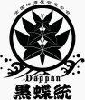 画像3: 脱藩黒蝶 忠義 720ml or 1800ml 藤居酒造 麦焼酎 あげは会 (3)