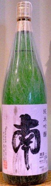 画像1: 南 純米吟醸 720ml or 1800ml 南酒造場 (1)