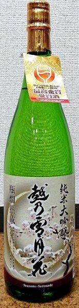 画像1: 越乃雪月花 純米大吟醸 720ml or 1800ml 新潟県 妙高山 (1)