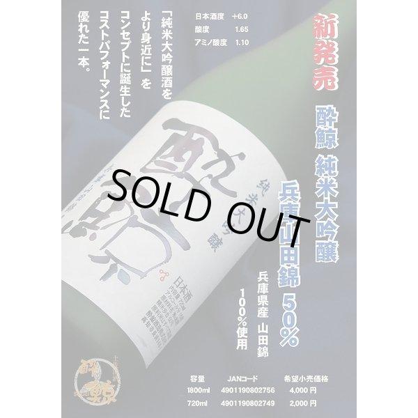 画像1: 酔鯨 純米大吟醸 兵庫山田錦50% 720ml or 1800ml 酔鯨酒造 高知県 (1)
