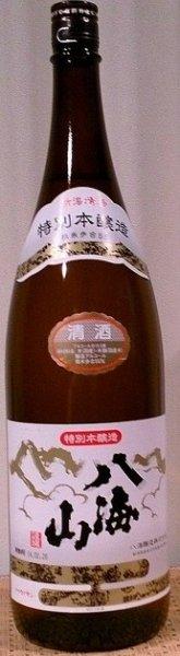 画像1: 八海山(はっかいさん) 特別本醸造 720ml or 1800ml 新潟県 (1)