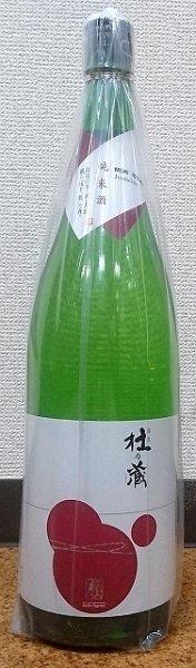 画像1: 杜の蔵 純米酒 720ml or 1800ml 独楽蔵 (1)