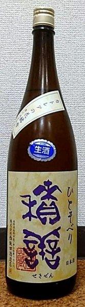 画像1: 積善 ひとそべり カトレアの花酵母 生酒 720ml or 1800ml 西飯田酒造店 長野県 (1)