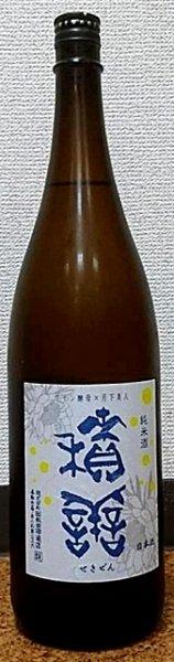 画像1: 積善 純米酒 月下美人の花酵母 × ワイン酵母 720ml or 1800ml (1)