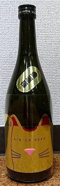 画像1: 近江ねこ正宗 純米吟醸酒 KIN-UN NEKO 720ml 金運猫 (1)