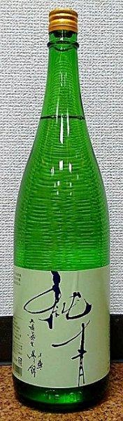 画像1: 純青 兵庫夢錦 生もと 純米吟醸 生原酒 720ml or 1800ml【R2BY】 (1)