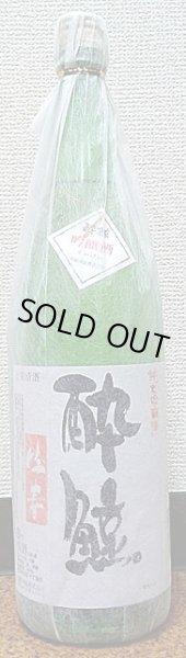 画像1: 酔鯨 (すいげい) 純米吟醸 吟寿 720ml or 1800ml (1)