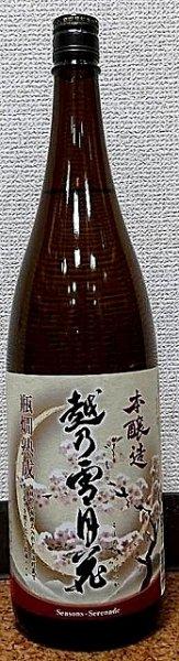 画像1: 越乃雪月花 本醸造 720ml or 1800ml 新潟県 妙高山 (1)