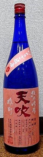画像1: 天吹 純米吟醸 いちごの花酵母 雄町 生酒 720ml or 1800ml 【天吹酒造】 (1)