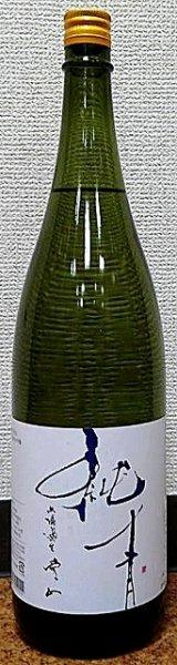 画像1: 純青 愛山 生もと 純米吟醸 生酒 720ml or 1800ml 【R1BY/2020年産】 (1)