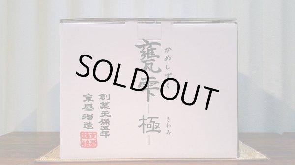 画像1: 【送料無料】甕雫(かめしずく)〜極〜  1800ml (1)