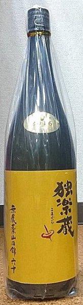 画像1: 独楽蔵 無農薬 山田錦六十 特別純米 27BY(2016年産) 1800ml (1)