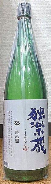 画像1: 独楽蔵 然 純米酒 720ml or 1800ml 【杜の蔵】  (1)