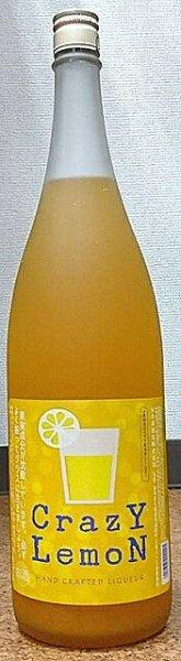 画像1: クレイジーレモン ふるふる 720ml or 1800ml 【山の壽酒造】【さけのいちざ】 (1)