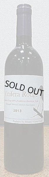 画像1: Vinifera Rouge ヴィニフェラルージュ 2013 750ml ヒトミワイナリー (1)