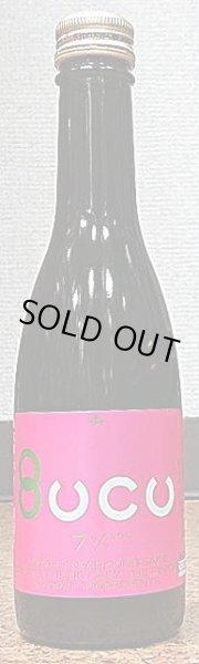 画像1: 富久錦 ブク Bucu Roze 純米発泡酒 250ml  (1)