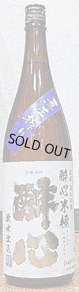 画像1: 醉心 米極 無圧搾り 純米生原酒 1800ml【R1BY】 (1)