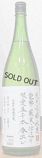 画像1: 秋鹿 能勢厳寒仕込み手造り限定5千本 純米吟醸生酒 春出し 1.8L 30BY (1)