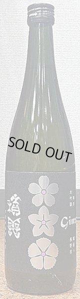 画像1: 積善GINZA (せきぜんぎんざ) 純米大吟醸酒 720ml (1)