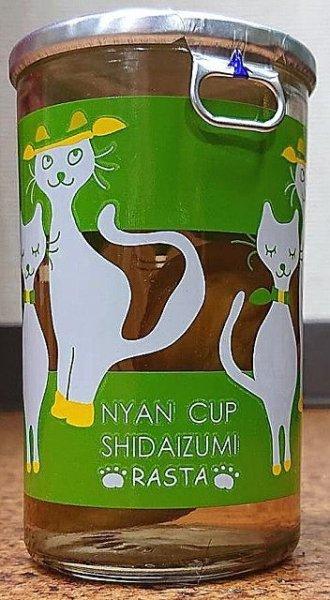 画像1: 志太泉 にゃんかっぷ ラスタ 140ml カップ梅酒 (1)