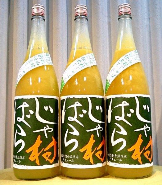 画像1: 【通常便送料無料】じゃばら酒 別仕立て 1800ml×3本セット 吉村秀雄商店 (1)