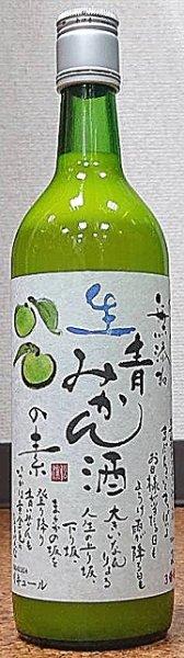 画像1: 無添加 生青みかん酒の素 720ml or 1800ml【本家松浦酒造】 (1)