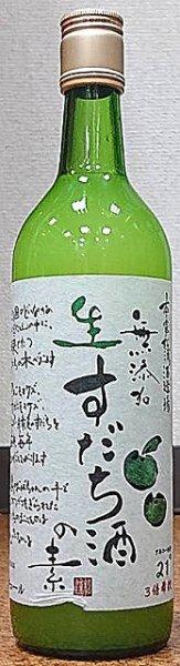 画像1: 無添加 生すだち酒の素 720ml or 1800ml【本家松浦酒造】 (1)