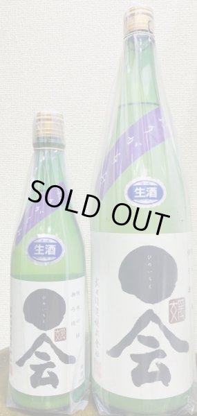 画像1: 媛一会 手締め小槽袋搾り 純米吟醸 おりがらみ 生酒 720ml or 1800ml 令和1BY (1)