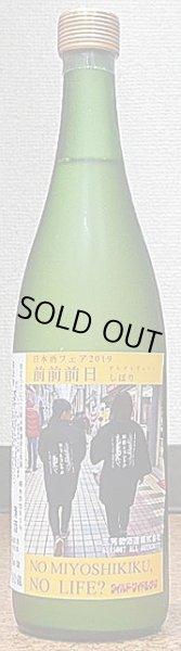 画像1: 三芳菊 日本酒フェア2019 前前前日しぼり 720ml (1)