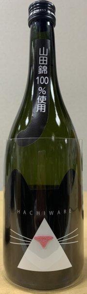 画像1: 近江ねこ正宗 純米酒 HACHIWARE 720ml 日本酒 黒猫 (1)