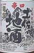 画像2: 亀泉 土佐の地酒 辛口 1800ml (2)
