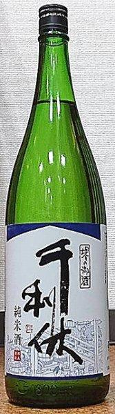 画像1: 千利休 純米酒 1800ml (1)