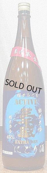 画像1: 三千盛 純米大吟醸 活性にごり酒 ACTIVE SPARKLING 720ml or 1800ml (1)