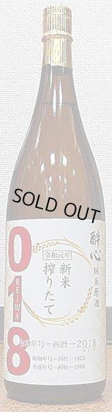 画像1: 醉心 新米搾りたて 純米原酒 018 REIWA 1800ml (1)