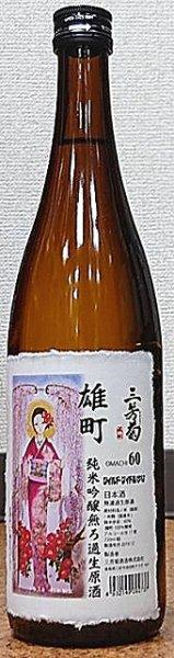 画像1: 三芳菊 雄町 純米吟醸 無濾過生原酒 直汲み 令和1BY新酒 720ml or 1800ml (1)