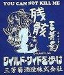 画像2: 三芳菊 前掛け 残骸2 (2)