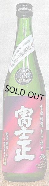 画像1: 富士正 富嶽朝霧 特別純米58 無濾過 生原酒 720ml or 1800ml【令和1BY】 (1)
