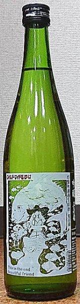 画像1: 三芳菊 吟醸2020 無濾過 生原酒 720ml or 1800ml【令和1BY】 (1)