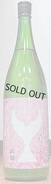 画像1: 酔鯨 純米大吟醸 花ごろも うすにごり 生酒 1800ml (1)