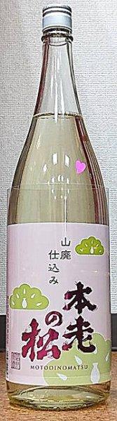 画像1: 本老の松 山廃仕込み 純米酒 恋 一回瓶火入れ 720ml or 1800ml (1)