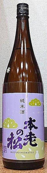 画像1: 本老の松 純米酒 艶 一回瓶火入れ 720ml or 1800ml (1)